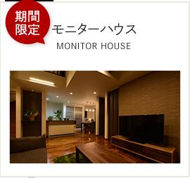 モニターハウス