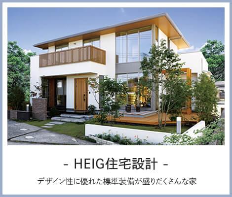 HEIG住宅設計 デザイン性に優れた標準装備が盛りだくさんな家