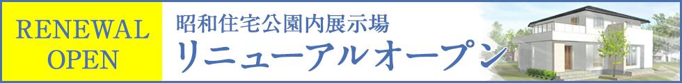 昭和住宅公園展示場リニューアルオープン