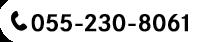 0556-20-1177